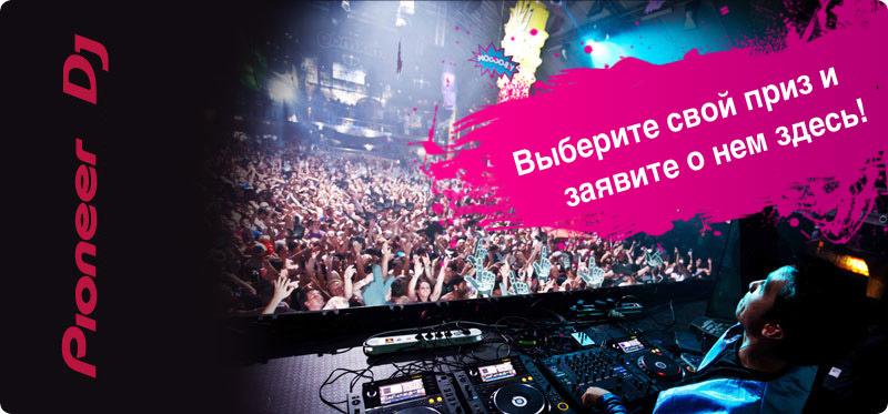 Pioneer DJ «Ускорься к лету»